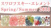 特集 スワロフスキー・エレメント Spring/Summer 2013
