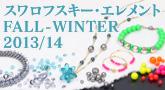 特集 スワロフスキー・エレメント FALL-WINTER 2013/14