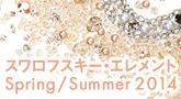 特集 スワロフスキー・エレメント Spring/Summer 2014
