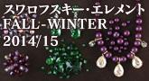 特集 スワロフスキー・エレメント Fall-Winter 2014/15