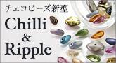 特集 チェコビーズ新型 Chilli&Ripple