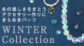 冬の美しさをまとうアクセサリー作りに きらめきパーツ WINTER Collection