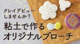 粘土で作るオリジナルブローチ