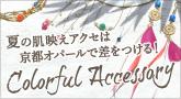 夏の肌映えアクセは京都オパールで差をつける!Colorful Accessory