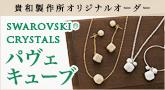 SWAROVSKI CRYSTALS パヴェキューブ