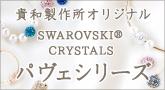 貴和製作所 SWAROVSKI CRYSTALS オリジナルパヴェシリーズ