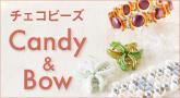 チェコビーズ Candy&Bow