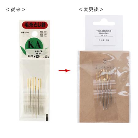 毛糸とじ針6本セット
