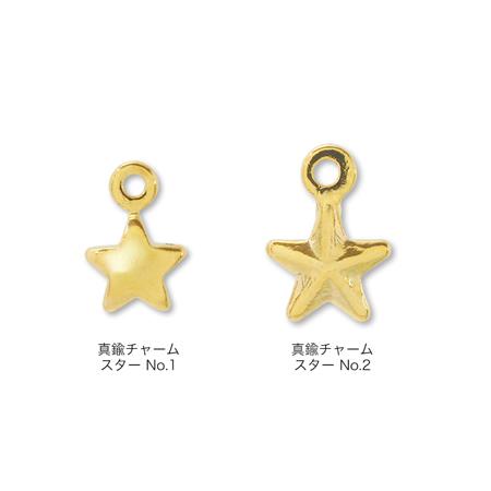 真鍮チャーム スターNo.1 ゴールド
