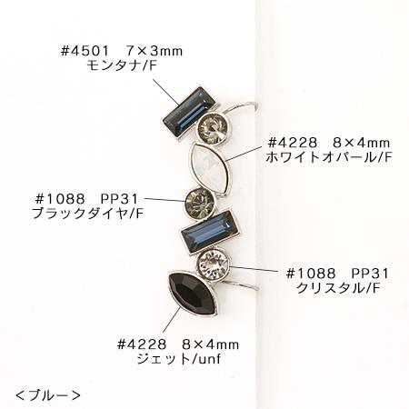レシピNo.934 ビジューイヤーカフ2種