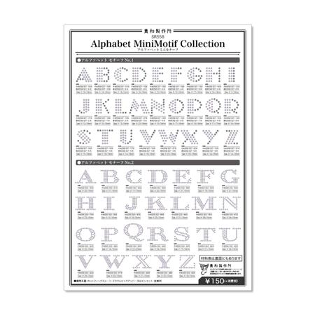 アルファベットミニモチーフコレクション
