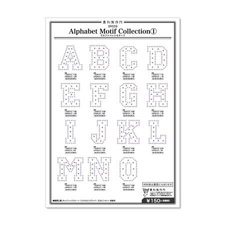 アルファベットモチーフコレクション(1)