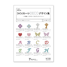 ラインストーンDECOデザイン集