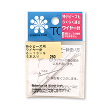 特小ビーズ用ワイヤー針6-13-9