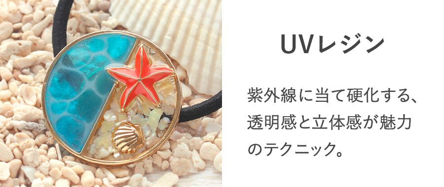 UVレジンのレシピ