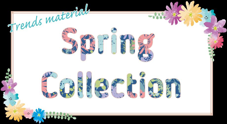 2019春の今すぐ欲しい春のトレンドアイテムリスト!