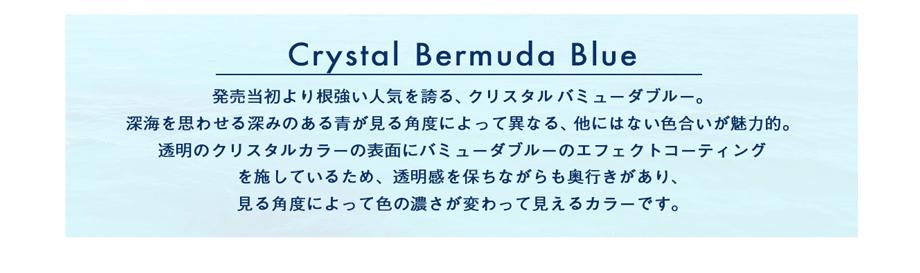 発売当初より根強い人気を誇る、クリスタルバミューダブルー。スワロフスキー・クリスタルの青系の色味の中でも、 深海を思わせる深みのある青が見る角度によって異なる他にはない色合いが魅力的。透明のクリスタルカラーの表面にバミューダブルーのエフェクトコーティングを施しているため、透明感を保ちながらも奥行きがあり、見る角度によって色の濃さが変わって見えるカラーです。