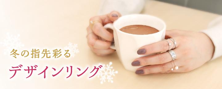 冬の指先彩る デザインリング