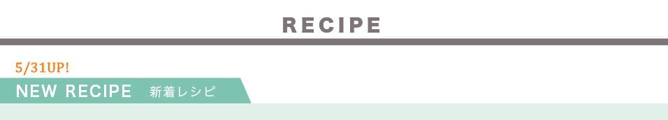ジオメトリックアクセサリー新着レシピ