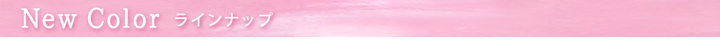 コットンパールマーブル(アイスカラー) 新商品ラインナップ