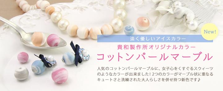 2017年新カラー 貴和製作所オリジナルカラー コットンパールマーブル, アイスやマカロンを思わせる淡いカラーのコットンパールマーブルが新登場