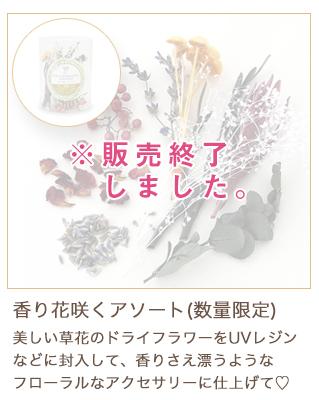 香り花咲くアソート(数量限定)