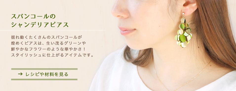 フローラルマテリアルのレシピ・アレンジと新商品