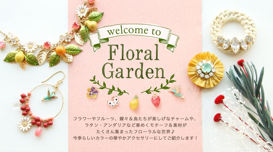 フローラルモチーフ&フローラルマテリアルの春アクセサリー特集フローラルガーデン